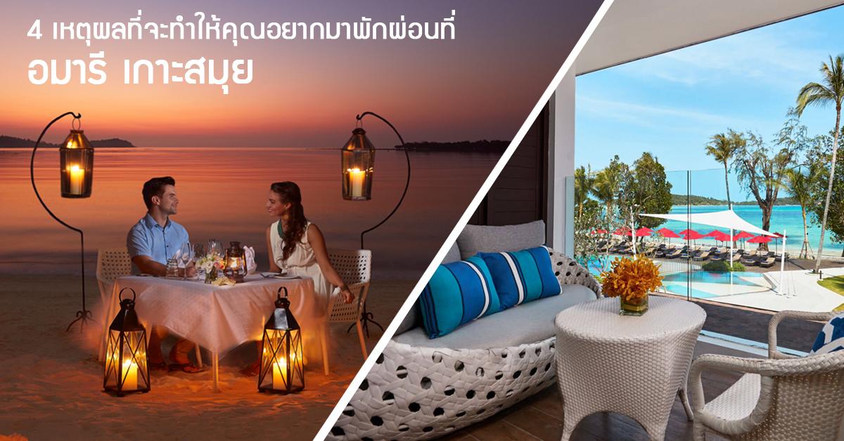 4 เหตุผลที่จะทำให้คุณอยากมาพักผ่อนที่ อมารี เกาะสมุย