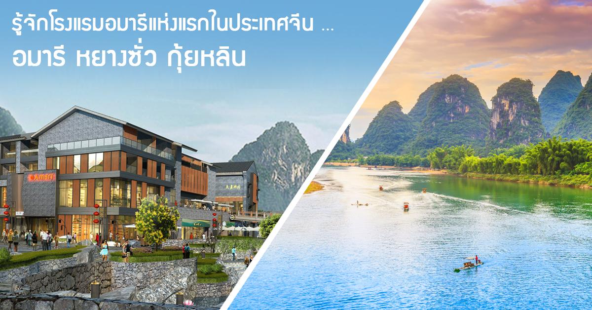 รู้จักโรงแรมอมารีแห่งแรกในประเทศจีน … อมารี หยางซั่ว กุ้ยหลิน