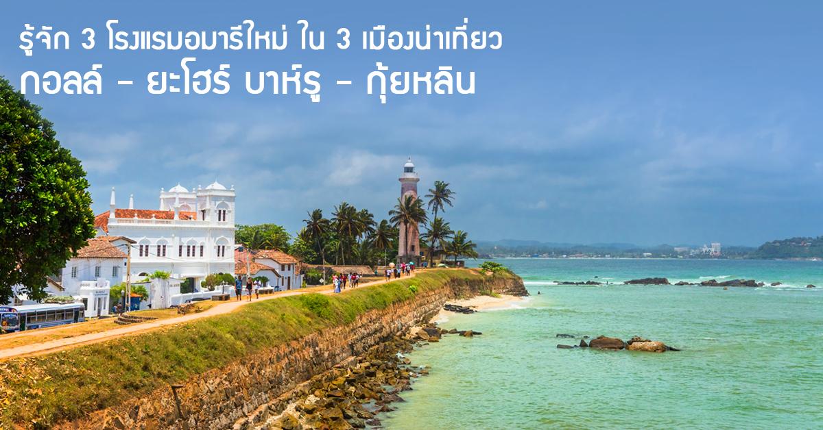 ทำความรู้จัก 3 โรงแรมอมารีใหม่ ใน 3 เมืองน่าเที่ยวของเอเชีย!