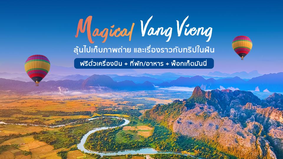 """Magical Vang Vieng สัมผัสเมืองในฝัน """"วังเวียง"""" กับ อมารี"""