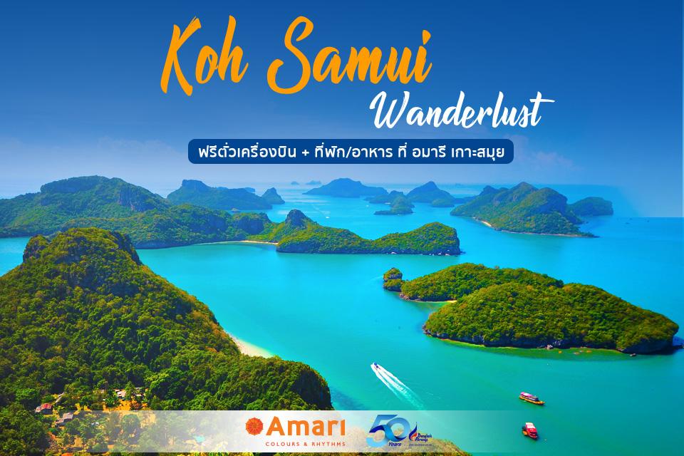 """Koh Samui Wanderlust  สัมผัสเกาะสวาทหาดสวรรค์ในฝัน """"เกาะสมุย"""" กับ อมารี"""""""